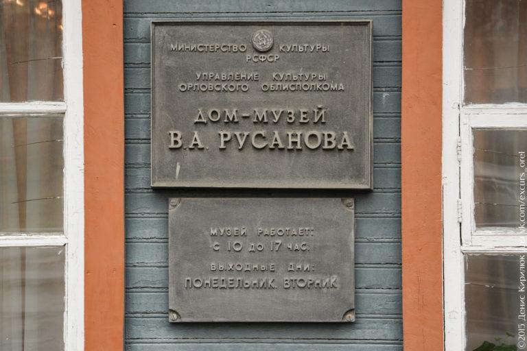 Советские доски с названием и режимом работы музея.