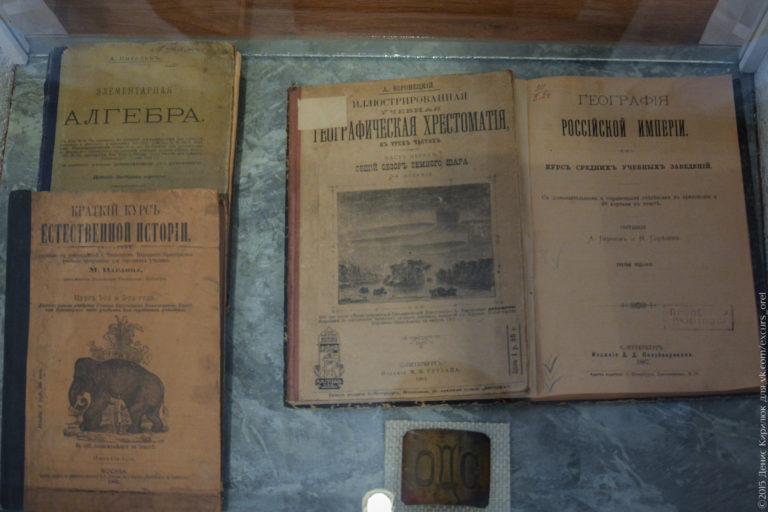 Старые учебники: Алгебра, Естественная история, География.