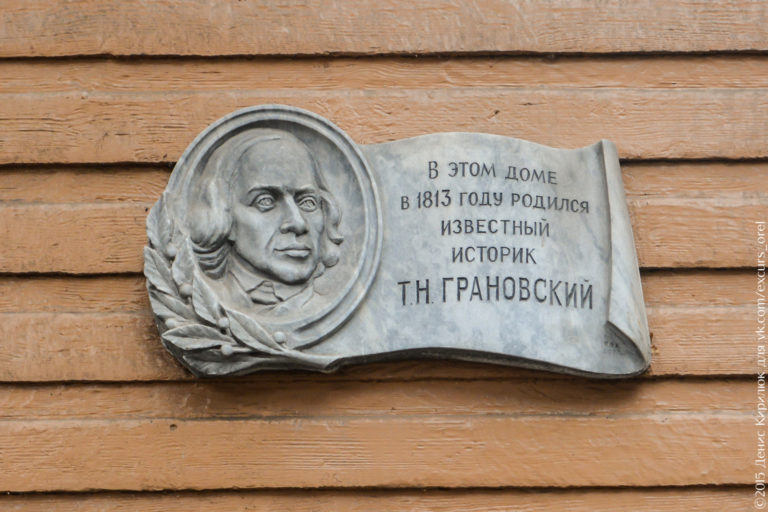 """Мемориальная доска с портретом и текстом """"В этом доме в 1813 году родился известный историк Т.Н. Грановский""""."""