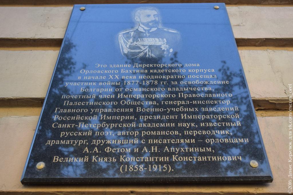 Черная доска с портретом Константина Романова в военной форме и подробным описанием его заслуг.