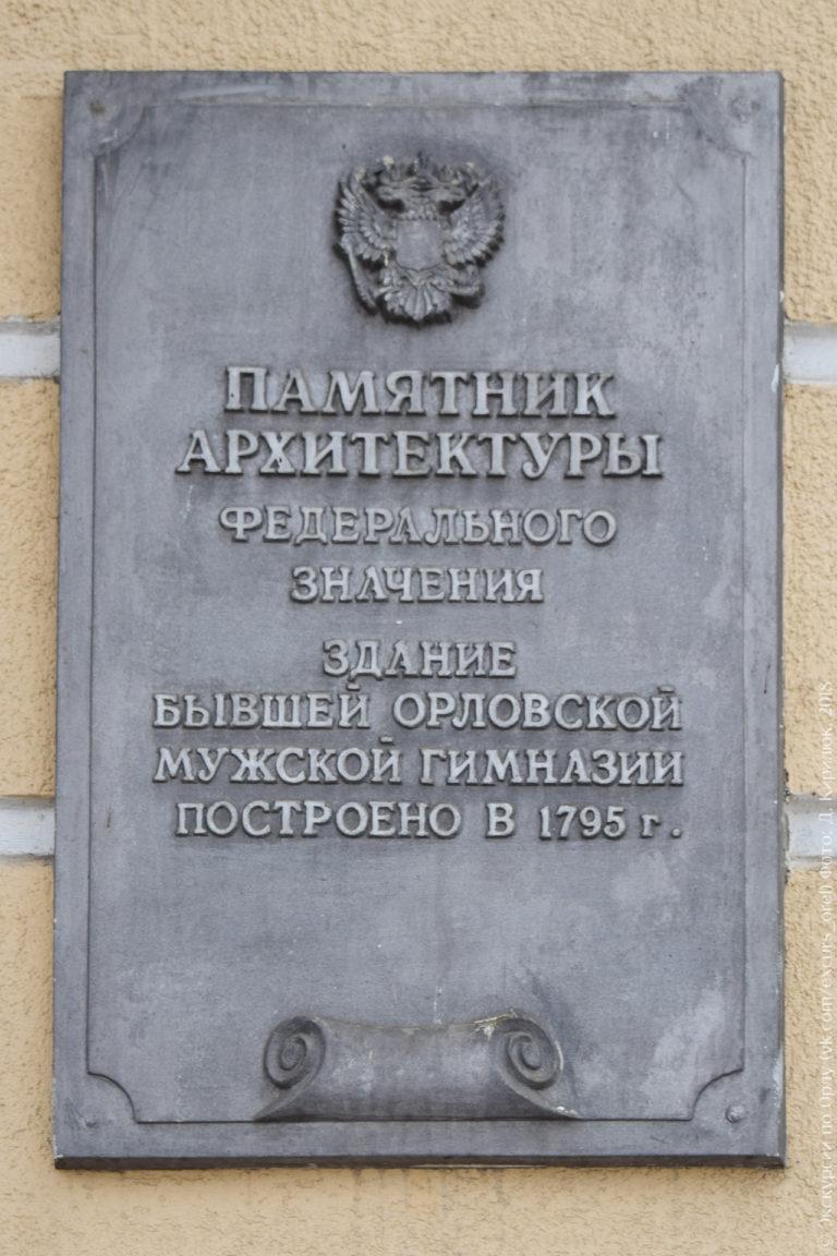 Надпись на доске: «Памятник архитектуры федерального значения здание бывшей орловской мужской гимназии построено в 1795 г.»