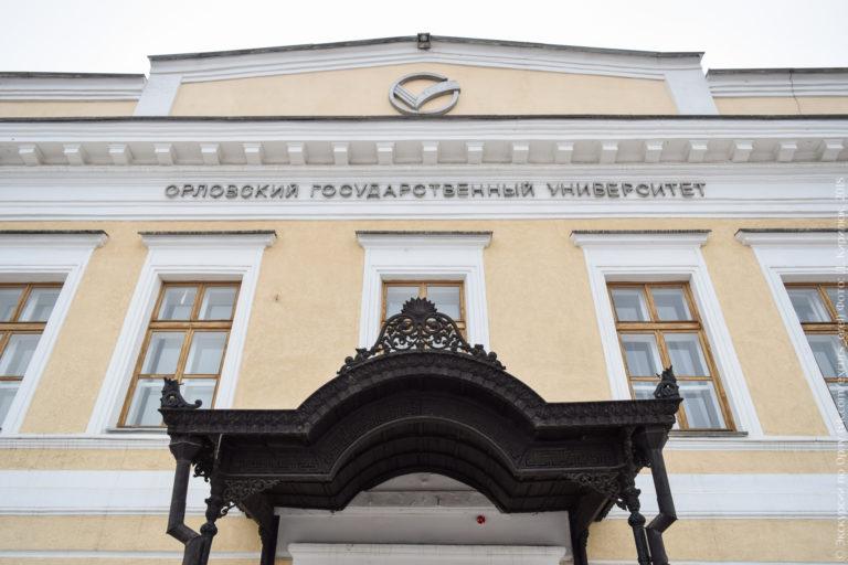 Фасад здания с надписью «Орловский государственный университет»