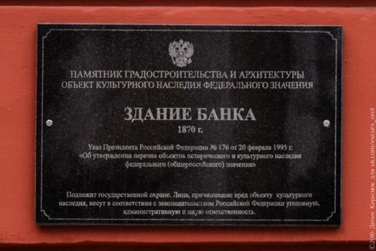 Официальная доска с надписью «Здание банка 1870 г».