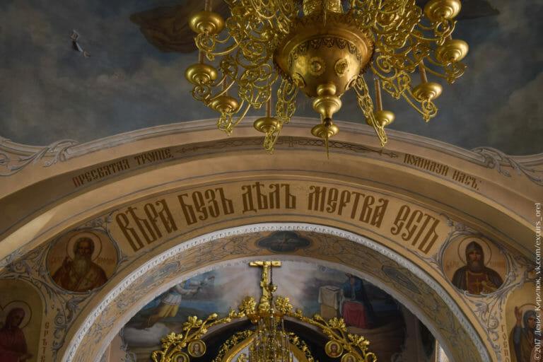 Надпись на арке «Вера без дел мертва есть».