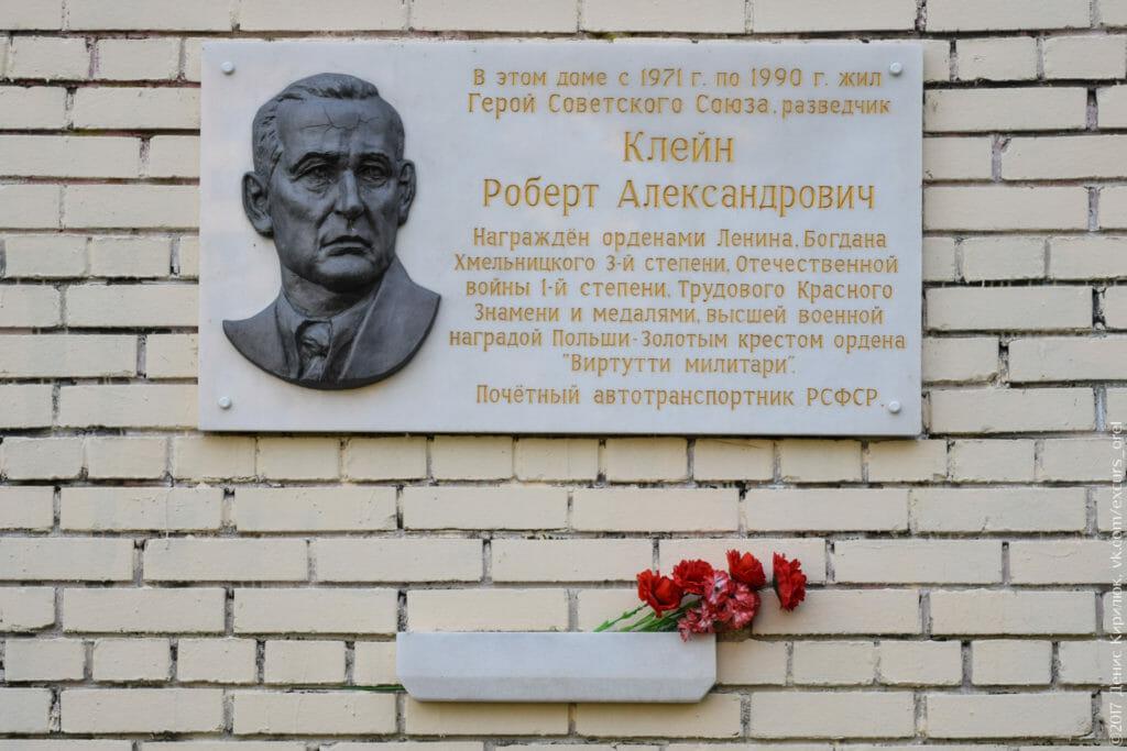 В этом доме с 1971 по 1990 жил Герой Советского Союза, разведчик Клейн Роберт Александрович...