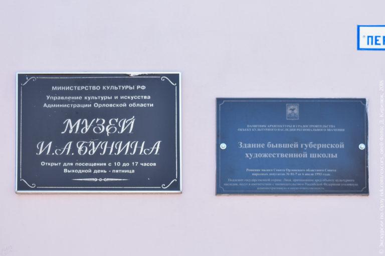 Доски о музее и бывшей художественной школе.