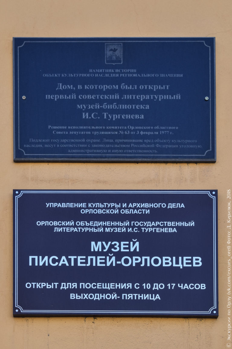 """Доска """"Дом, в котором был открыт первый советский литературный музей-библиотека И.С. Тургенева""""."""