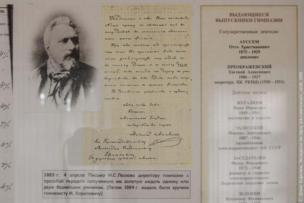 Письмо и портрет Николая Лескова