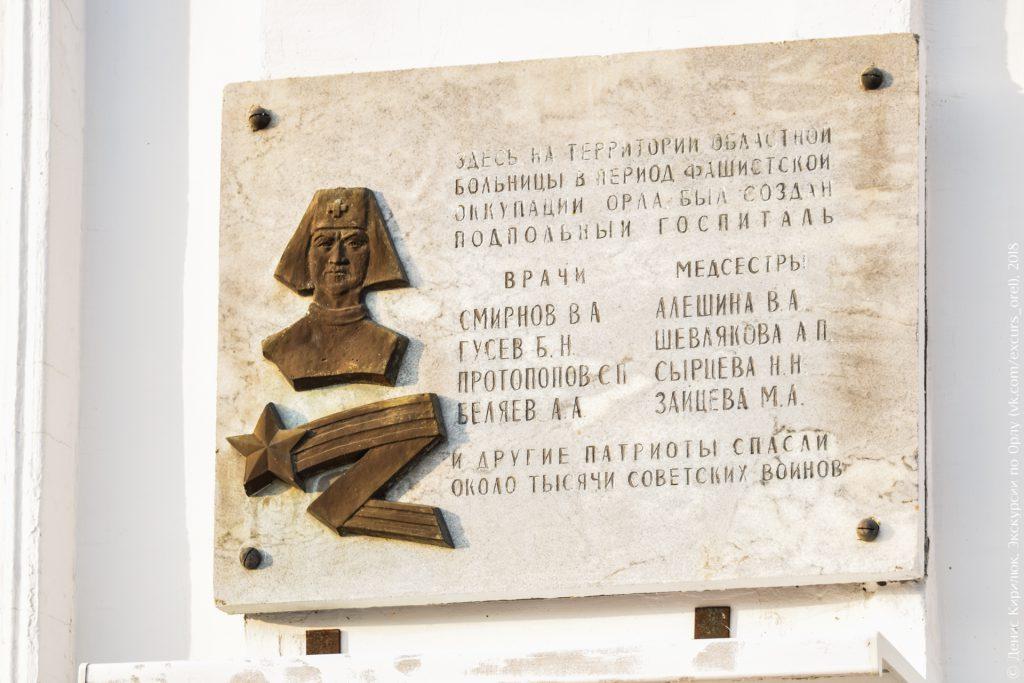 Мемориальная доска с изображением медсестры