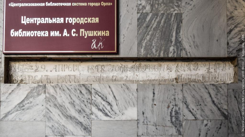 Вырезанная в белом камне надпись с датами, 1849 год.
