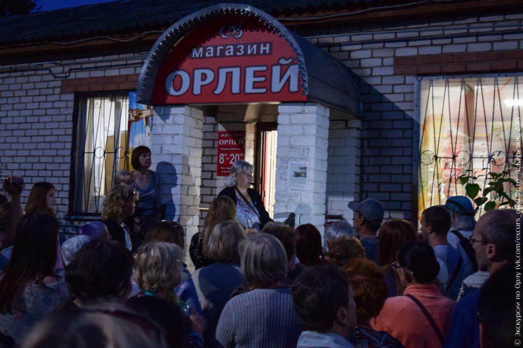Экскурсовод на ступеньках магазина «Орлей» на окраине города Орла