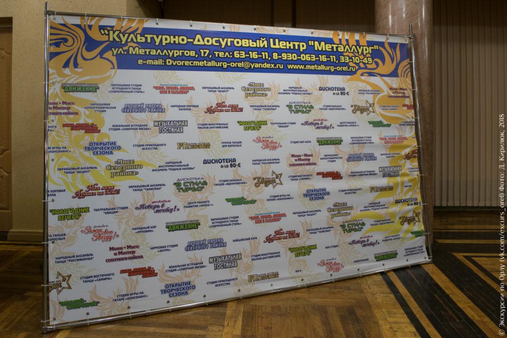 """Рекламный стенд с логотипами проектов культурно-досугового центра """"Металлург"""""""