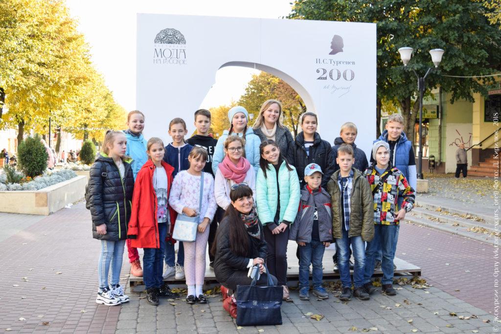 Школьники на фоне арки с профилем Тургенева