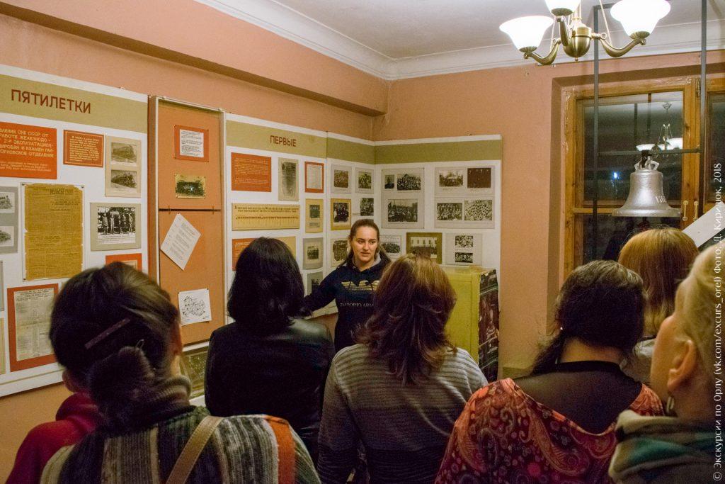 Музей орловской железной дороги, экскурсия