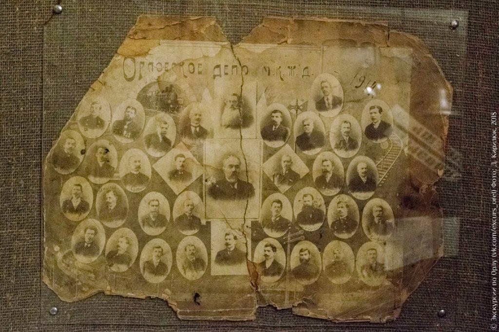 Члены Орловского депо, фото 1914