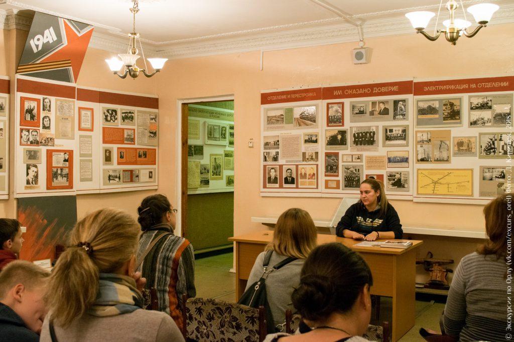 Музей орловской железной дороги, лекция