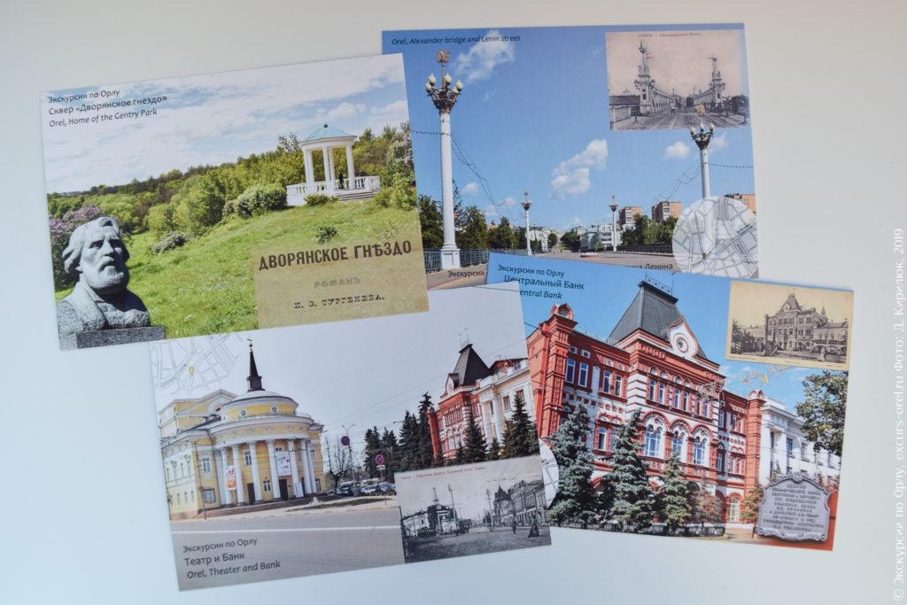 4 разные открытки: Дворянское гнездо, Александровский мост, Театр и Банк, Центральный банк.