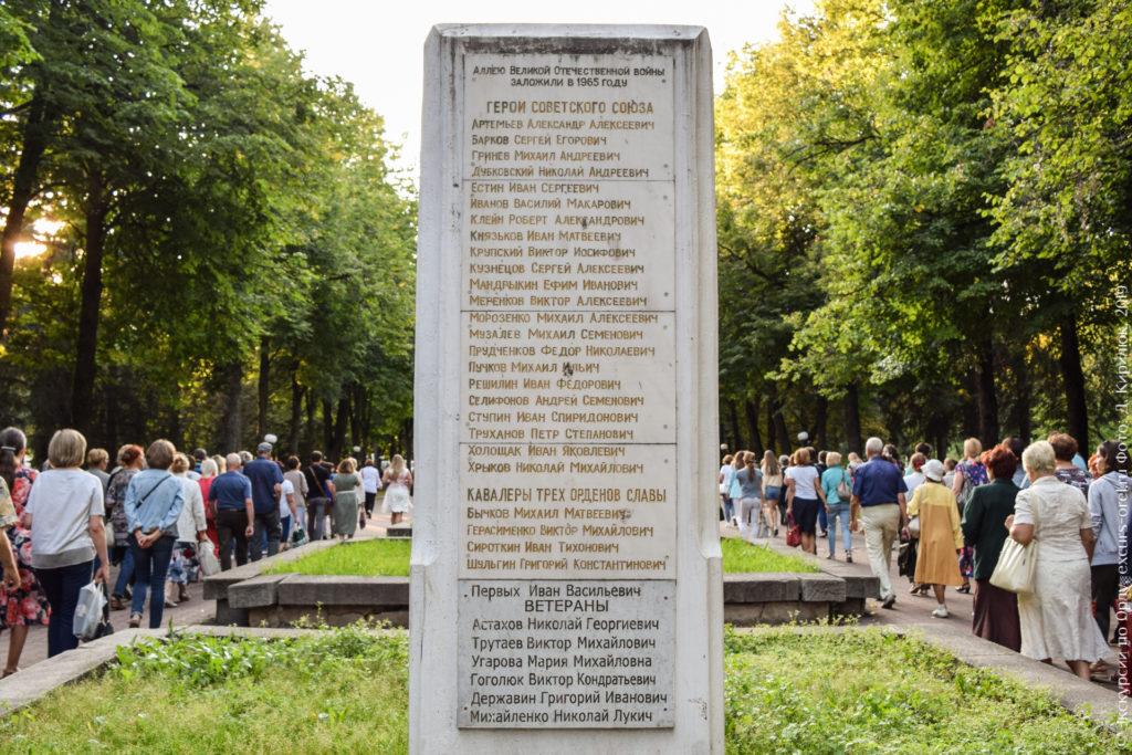 Стела с именами Героев Советского союза, Кавалеров трёх орденов славы и ветеранов в сквере.