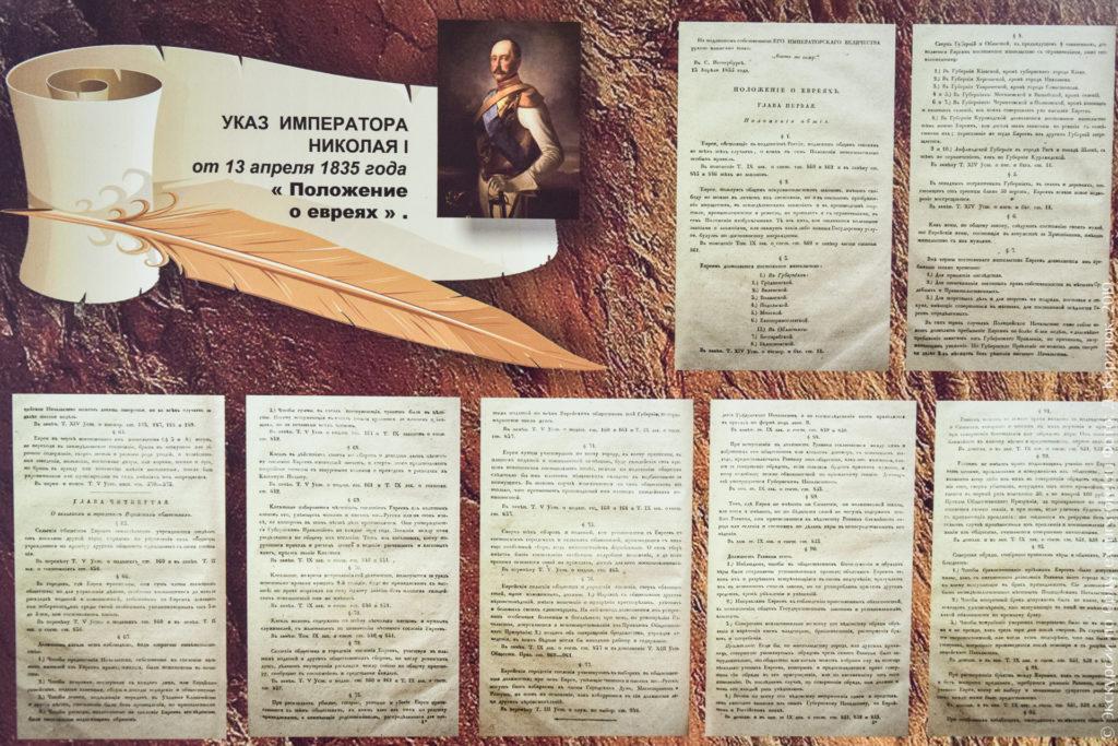 Указ Императора Николая I от 13 апреля 1835 года «Положение о евреях».