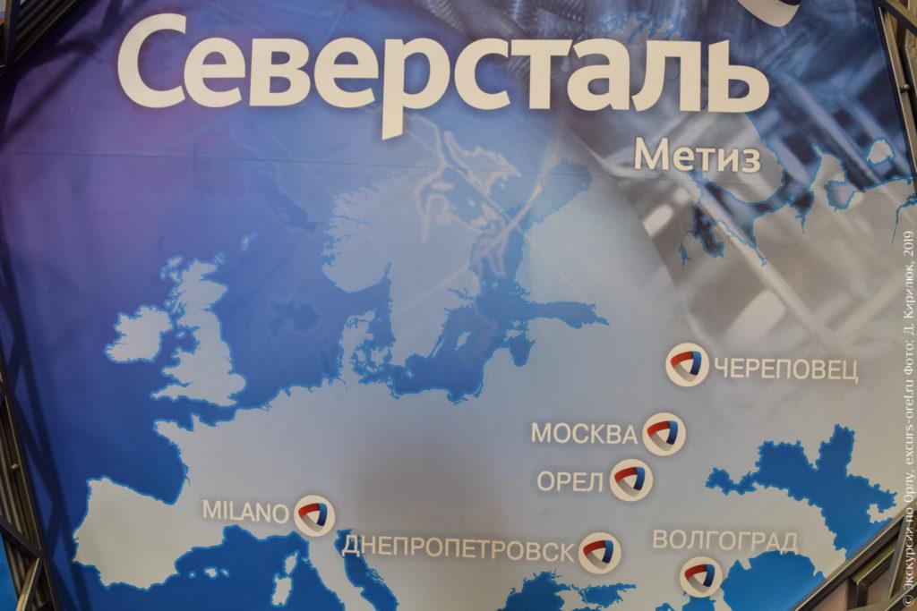 Стенд с филиалами «Северсталь-метиз» на карте: Череповец, Москва, Орёл, Волгоград, Днепропетровск, Милан.