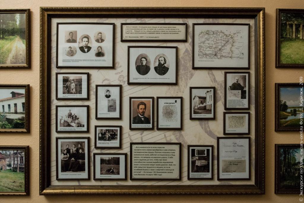 Стенд с фото семьи Калинниковых, цитаты из личных писем.
