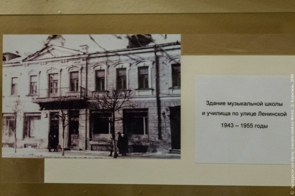 """Старое фото 2-этажного здания, подпись: """"Здание музыкальной школы и училища по улице Ленинской 1943-1955 годы""""."""