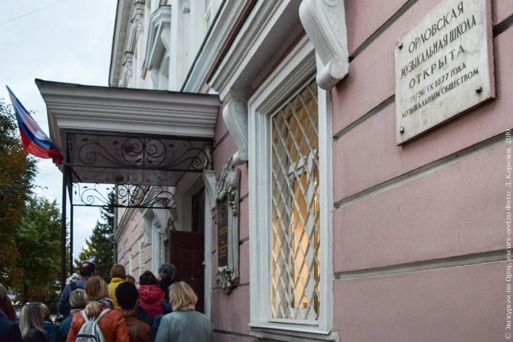 """Вход в муз. школу, мемориальная доска: """"Орловская музыкальная школа открыта 14/26/ IX 1877 года Музыкальным обществом""""."""