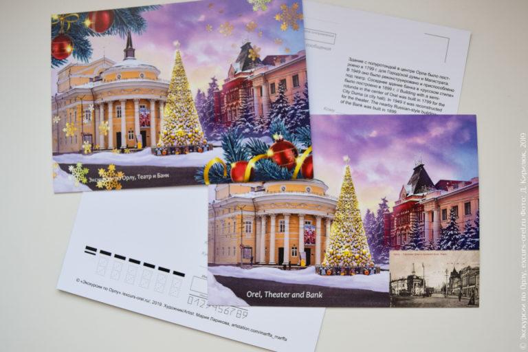 Две открытки с художественно обработанным фото-изображением площади Карла Маркса в Орле с новогодней елкой. Один из видов дополнительно украшен новогодними шариками и снежинками. Открытки С Новым годом с видом г. Орел.