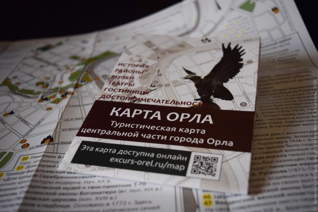 Бумажная Туристическая карта центральной части города Орла.