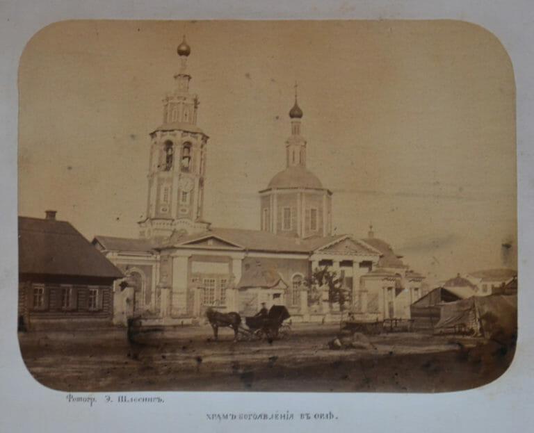 Старая карточка с изображением церкви. Подпись: «Фотогр. Э. Шлесинг. Храм Богоявления в Орле».