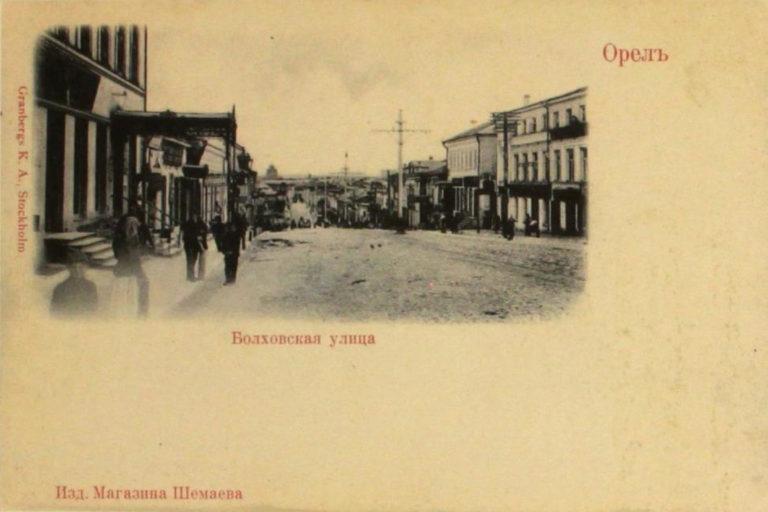 Старая открытка, 2/3 занята фотографией перспективы торговой улицы.