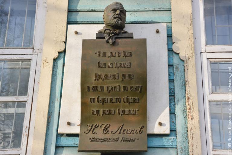 Мемориальная доска с цитатой про дом и со скульптурным портретом писателя.