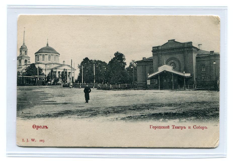 """Старая открытка с изображением большой церкви в классическом стиле, входа в парк и одноэтажного каменного театра. Надпись в углу """"J.J.W. 103""""."""