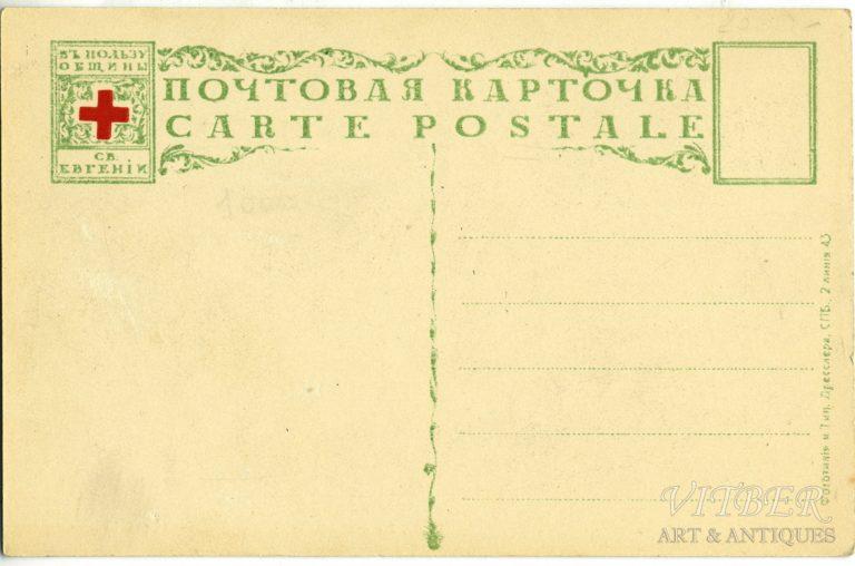 Почтовая карточка, Carte Postale. Эмблема общины Святой Евгении.