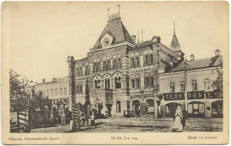 Старая открытка с изображением здания в неорусском стиле.