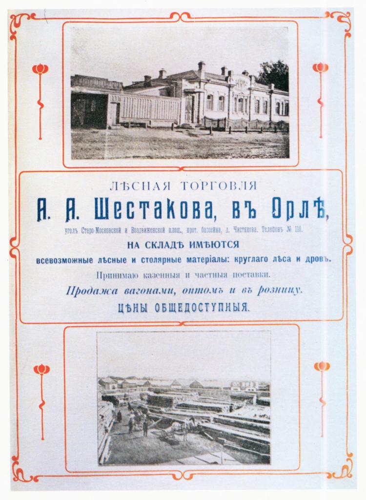 Старая реклама с фотоизображениями кирпичного дома и склада лесоматериалов.