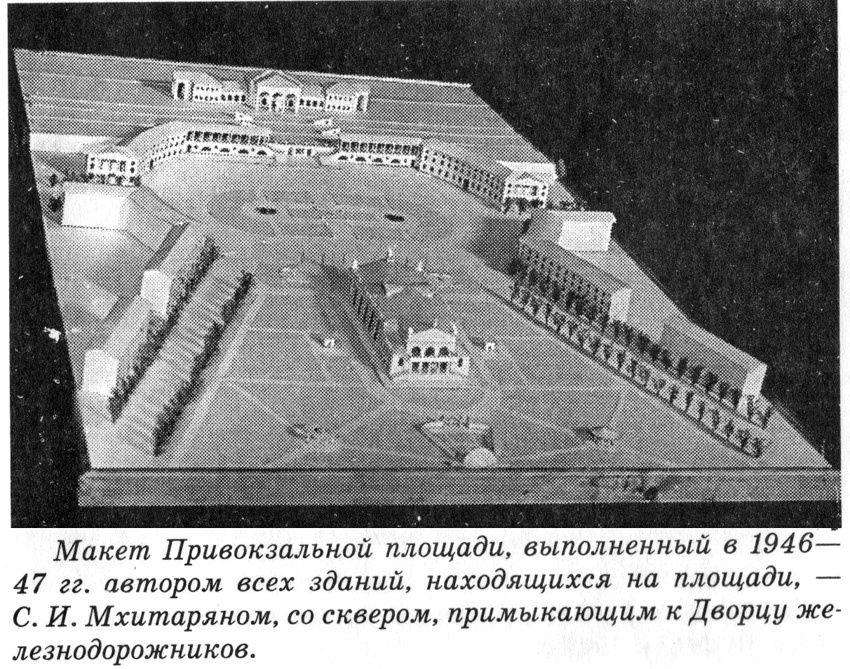 """Старое фото макета округлой площади. Подпись: """"Макет выполнен в 1946-47 автором всех зданий, находящихся на площади, - С.И. Мхитаряном, со сквером, примыкающим к Дворцу железнодорожников."""