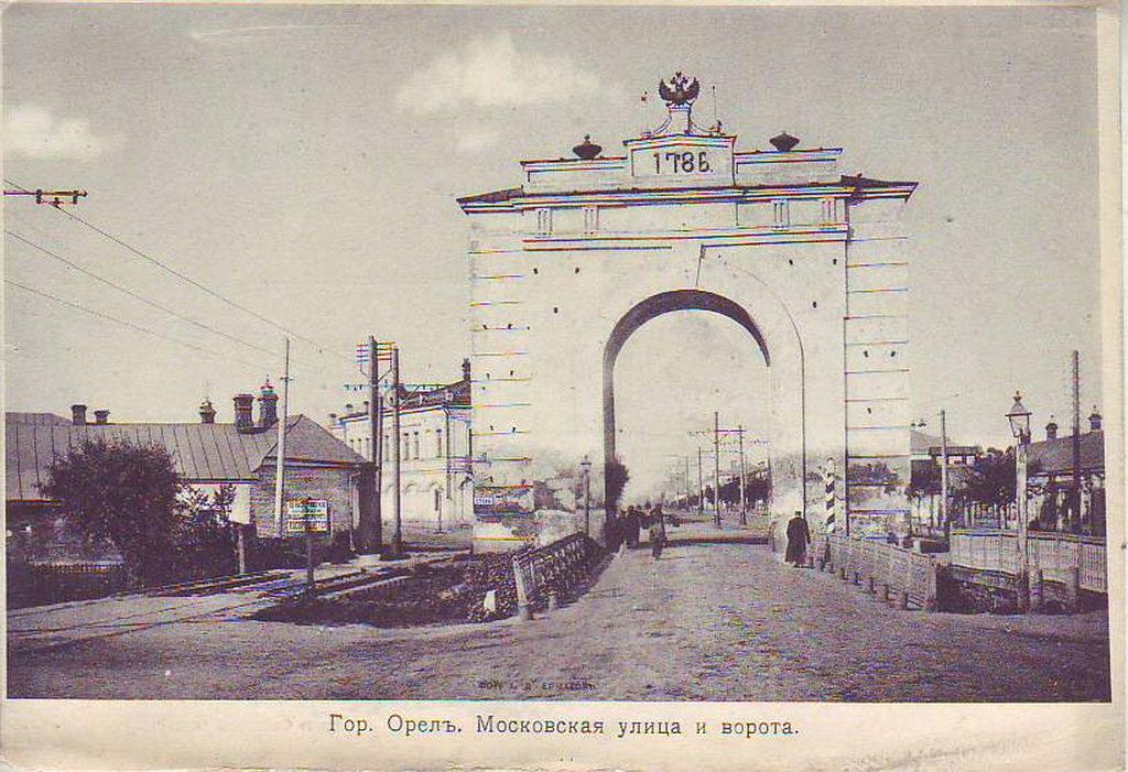"""Триумфальная арка с двуглавым орлом и надписью """"1786""""."""