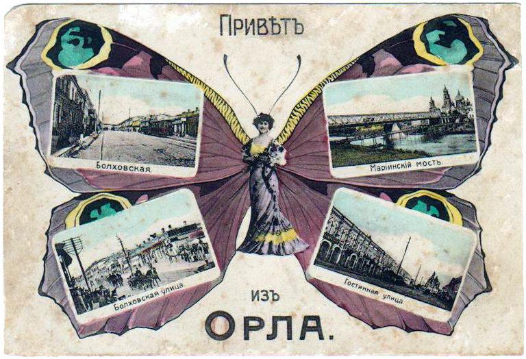 Старая сувенирная открытка с видами города Орла на крыльях женщины-бабочки.