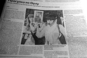 Фото статьи о Дарье Фурманской в газете