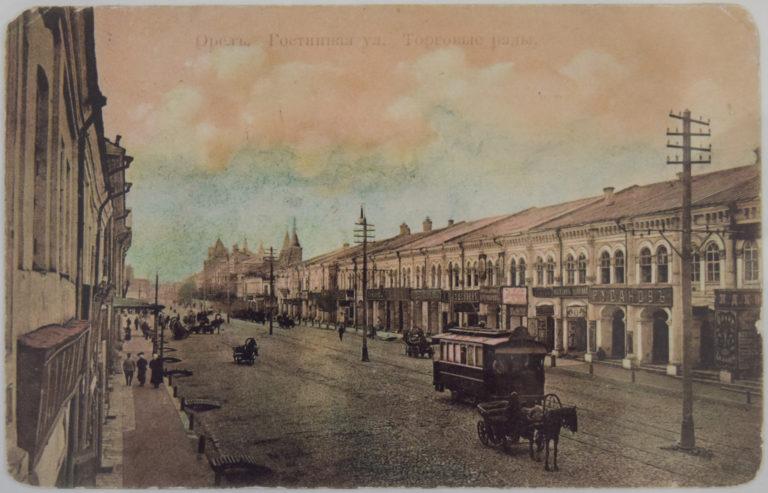 Старая открытка и фотоизображением торговых рядов и трамвая.