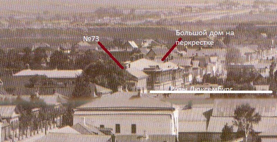 """Старое фото города, снятое сверху, подписаны дом №73, """"Большой дом на перекрестке"""" и улица """"Розы Люксембург""""."""