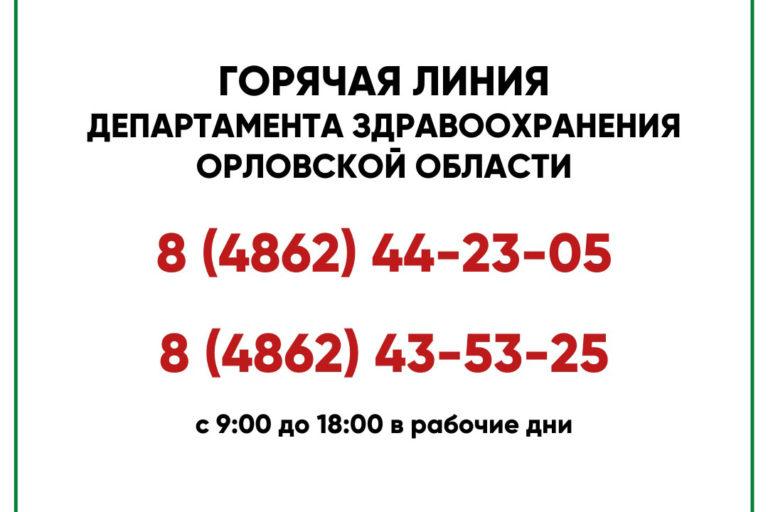 Горячая линия департамента здравоохранения Орловской области: 8-4862-442305, 8-4862-435325 - с 9 до 18 в рабочие дни.