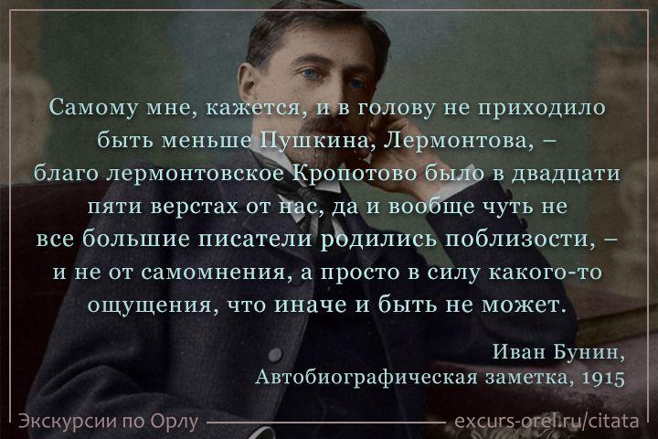 Самому мне, кажется, и в голову не приходило быть меньше Пушкина, Лермонтова... Бунин, Автобиографическая заметка