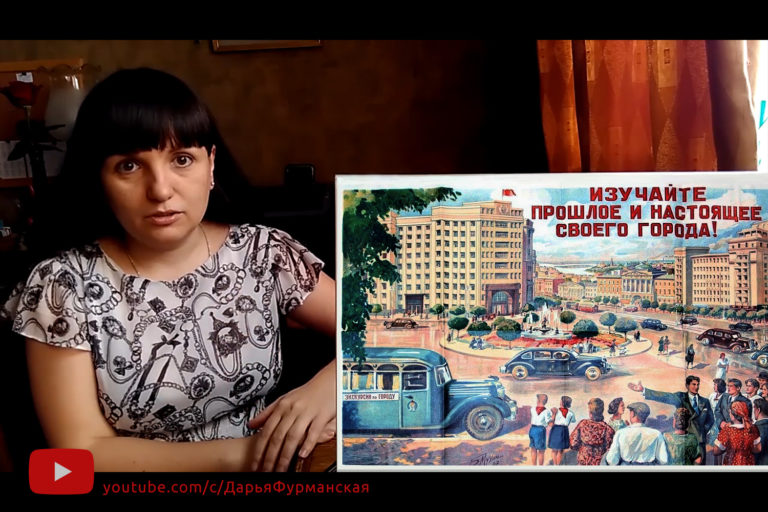 Кадр из онлайн-лекции Дарьи Фурманской