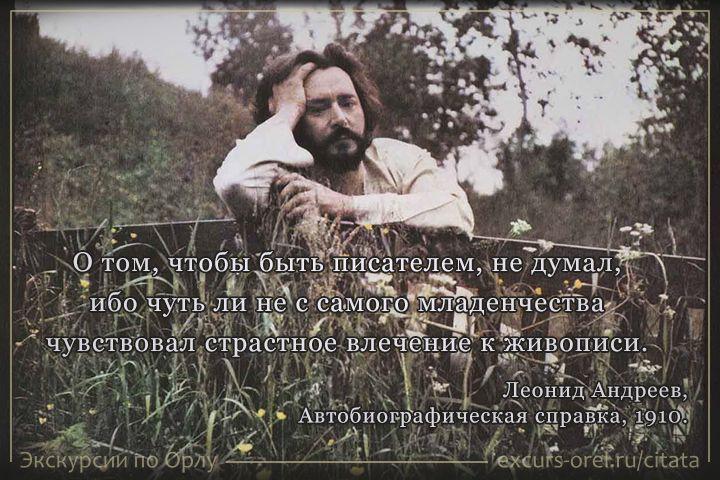 Фото Леонид Андреев облокотился на изгородь.