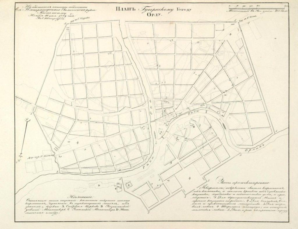 План города Орла 1779 года, с реками, прямоугольной сеткой новых улиц и с обозначенными пунктиром старыми кривыми улицами, север на плане внизу.