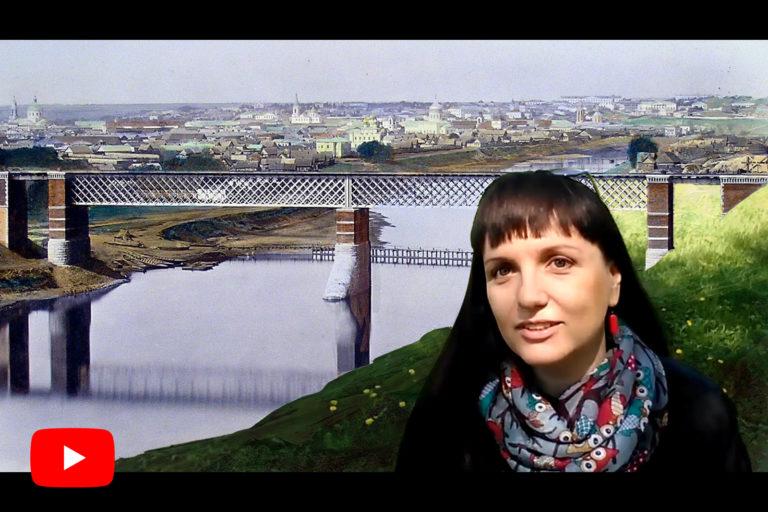 Дарья Фурманская на фоне старого железнодорожного моста. В углу - лого ютуба.