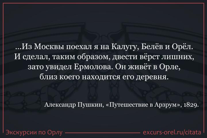 Из Москвы поехал я на Калугу, Белёв и Орёл. И сделал, таким образом, двести вёрст лишних, зато увидел Ермолова...