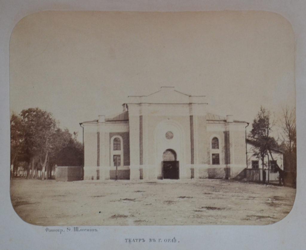 Старое фото театрального здания в эклектичном стиле.